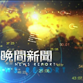 2009.02.10 TVB Evening News.png