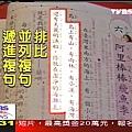 2009.03.07 News 2-1.jpg