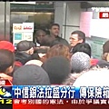 2009.03.12 News 1-1.jpg
