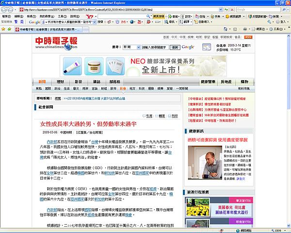 2009.03.14 China Times 2... Original News Fixed.PNG