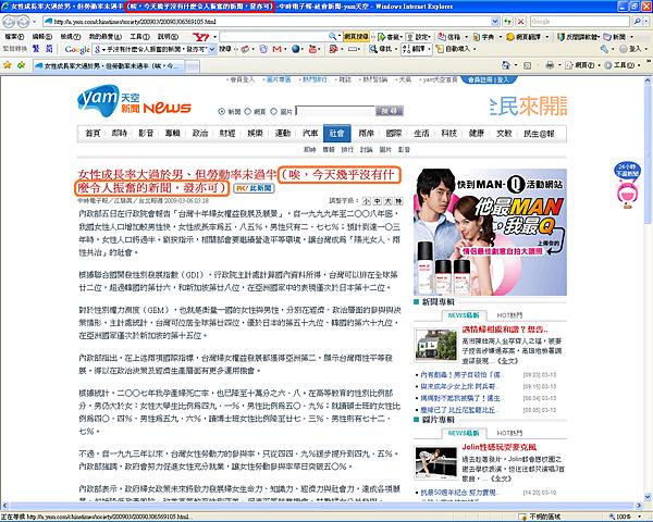 2009.03.14 China Times 3... @yam.PNG