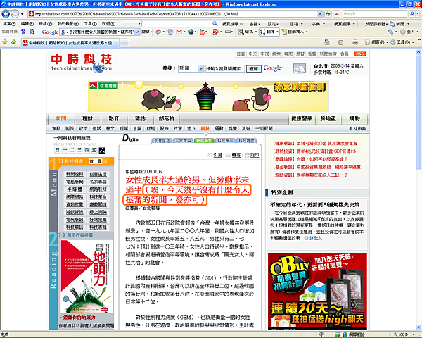 2009.03.14 China Times 4... also on China Times.PNG