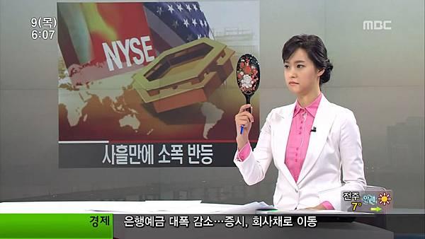 2009.04.09 MBC.jpg
