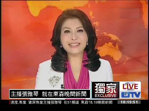 ETTV-CNN 張雅琴2.png