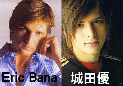 Eric Bana vs. 城田優.png