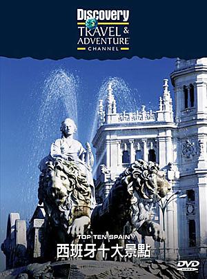 Discovery 西班牙十大景點