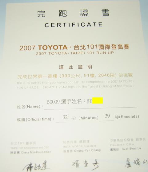 Taipei 101 Certificate