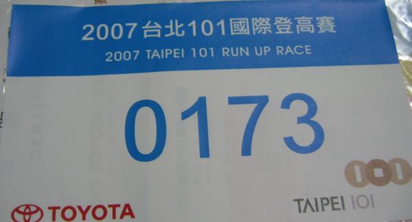Taipei 101 RunUp_NO.0173