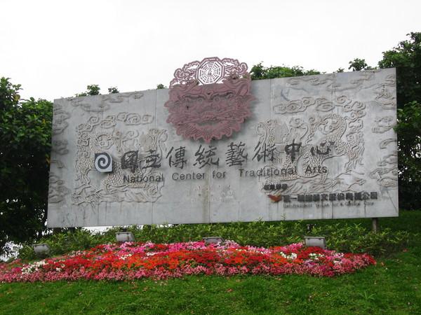 20傳藝中心