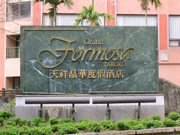 49晶華酒店