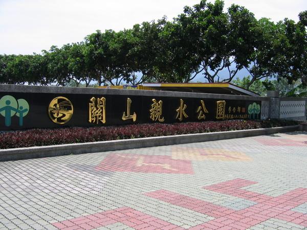 93關山親水公園