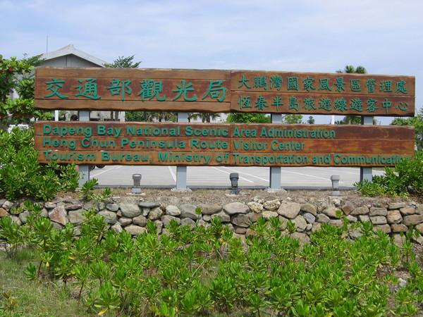123大鵬灣