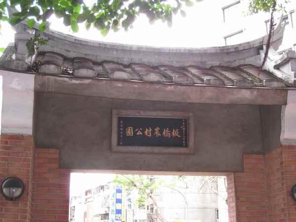 17板橋農村公園
