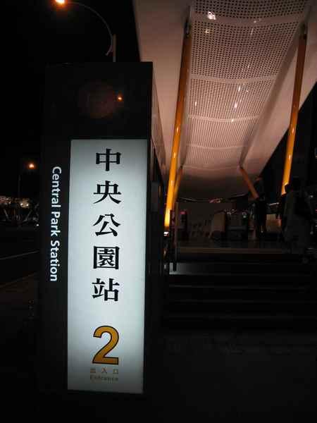 57中央公園站