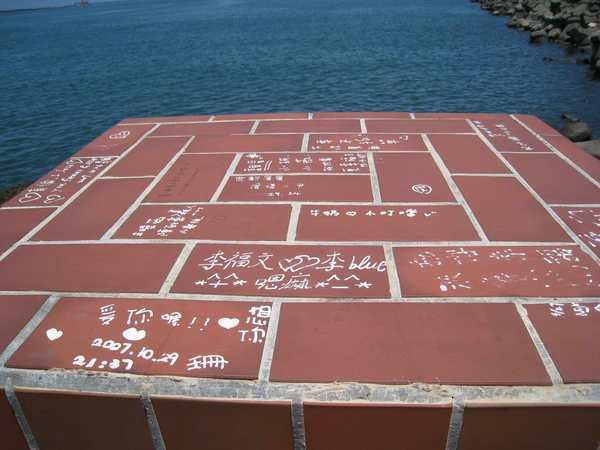 111磚上被寫上一堆愛的見證.jpg