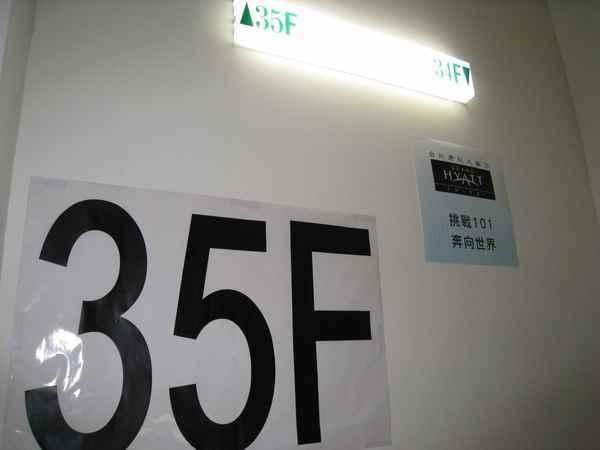 31三十五樓.jpg