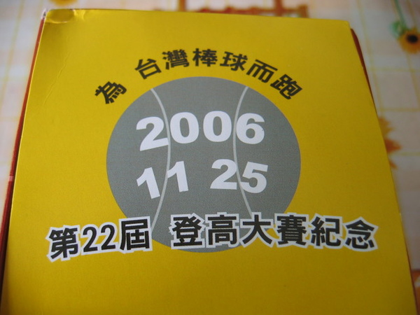 14參加紀念球包裝.jpg
