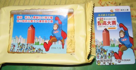 01跑完後送的蛋糕。我的報到卡.jpg