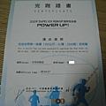 2009_05_17 135.jpg