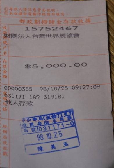 20091025_展望會.PNG