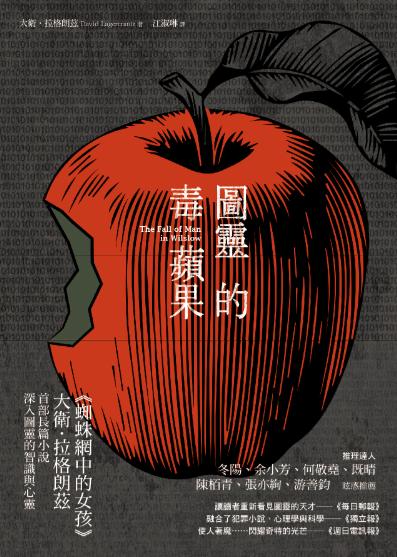 《圖靈的毒蘋果》