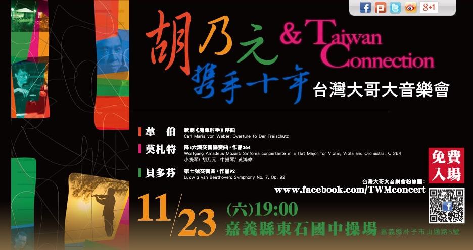 台灣大哥大音樂會