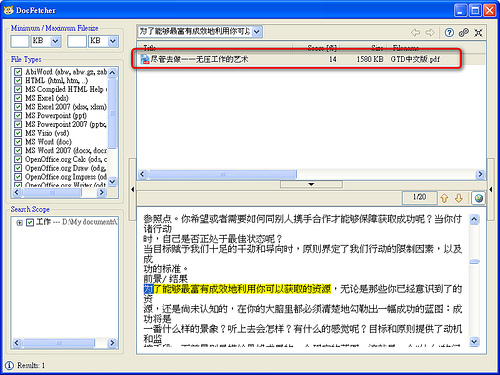 DocFetcher8.jpg