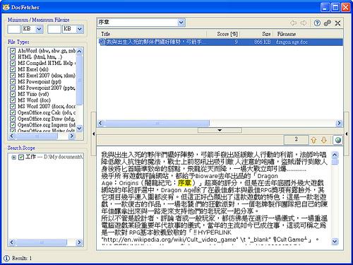 DocFetcher1.jpg