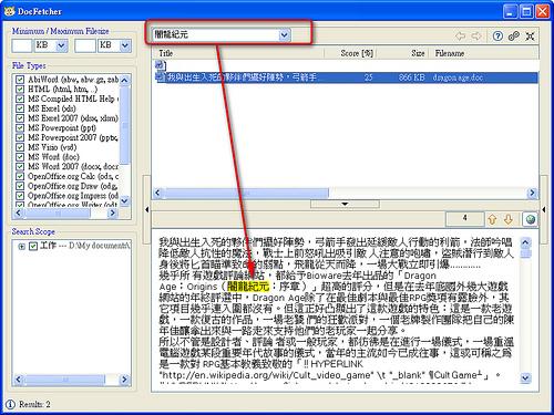 DocFetcher7.jpg