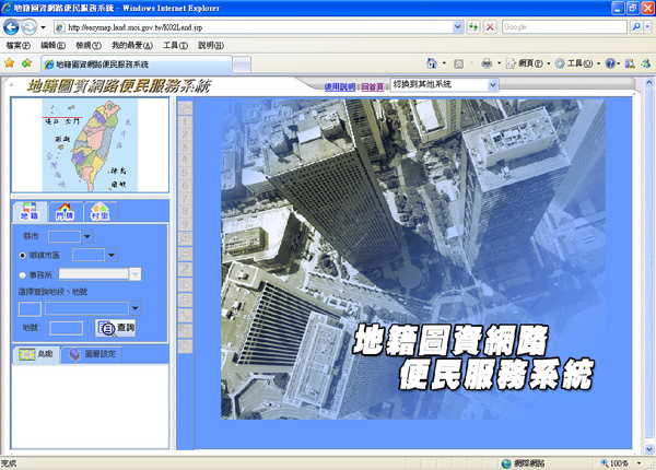 地籍圖資網路便民系統.jpg