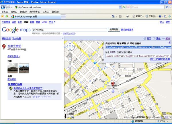 台中火車站連結.jpg