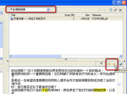 DocFetcher9.jpg
