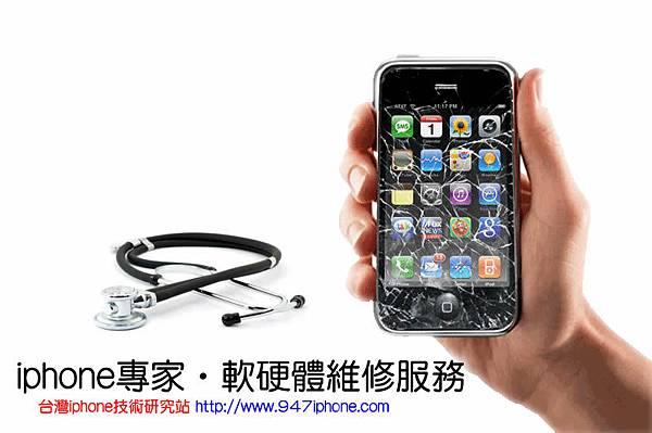 iphone系列維修