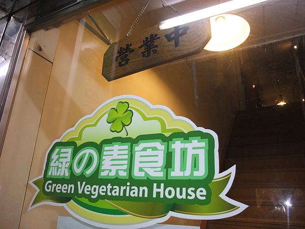 綠的素食坊