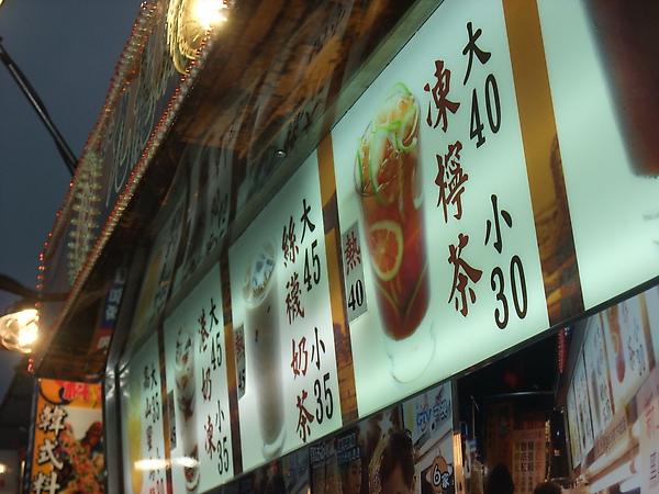 九龍城凍檸茶