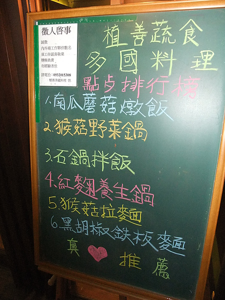 植善蔬食餐廳