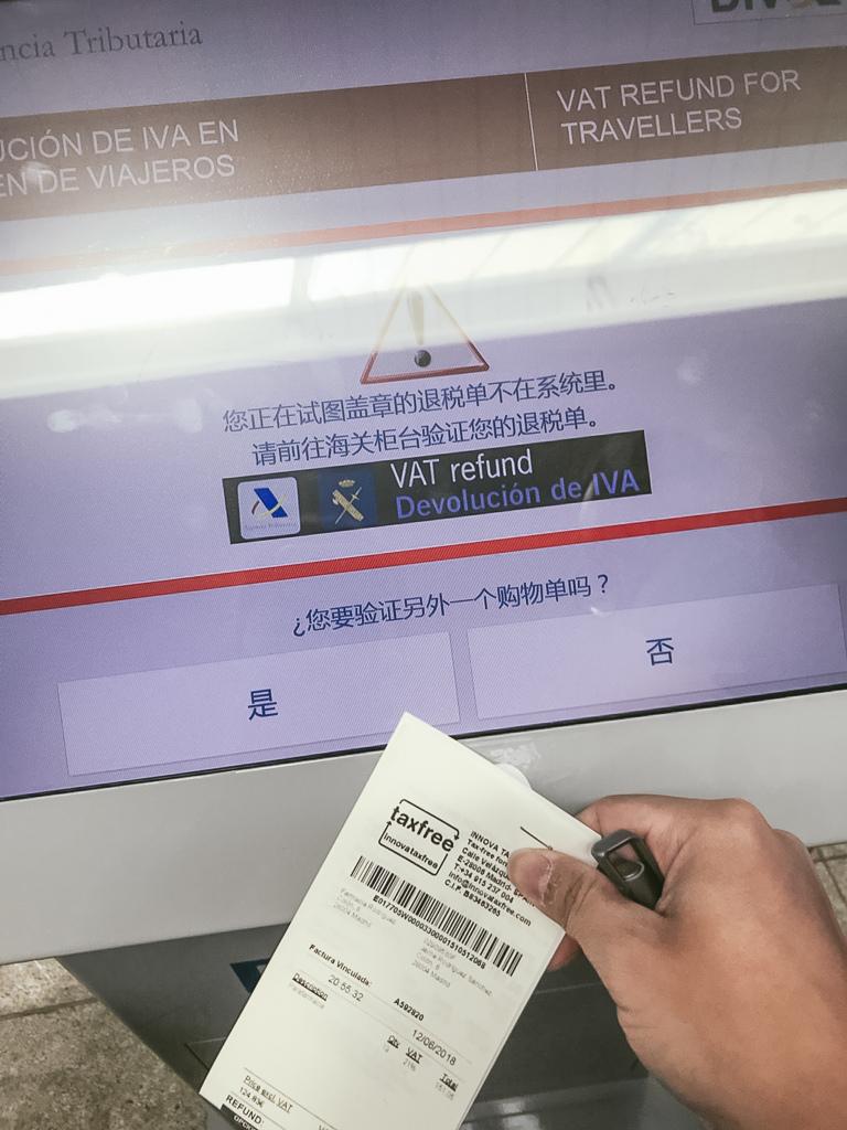 巴塞隆納機場退稅
