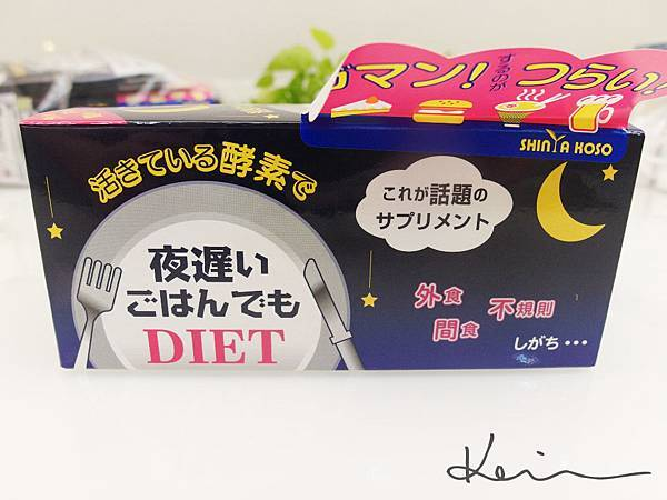 Shinya Koso新谷酵素錠.JPG