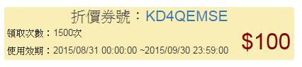 100元折價券.PNG
