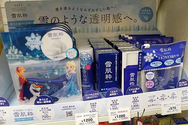 711 雪肌粹-冰雪奇緣.jpg