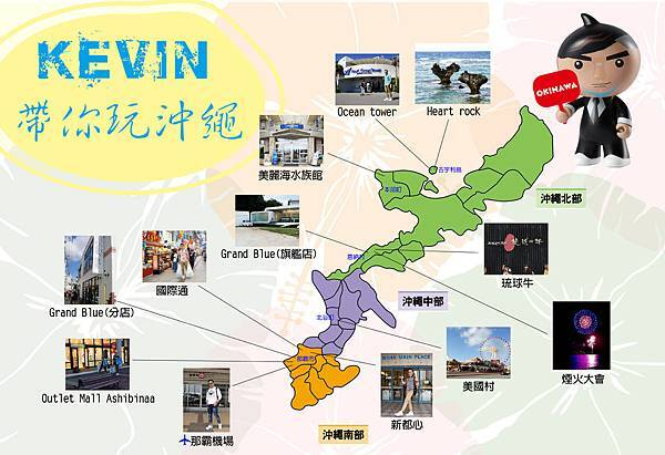 沖繩地圖-01.jpg