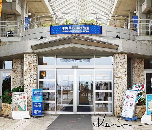沖繩美麗水族館.JPG