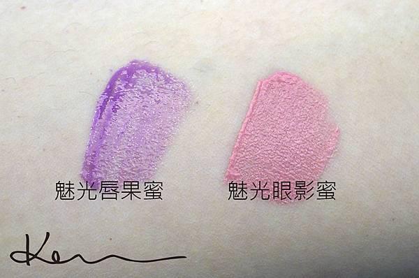 (由左至右)魅光唇果蜜、魅光眼影蜜.JPG