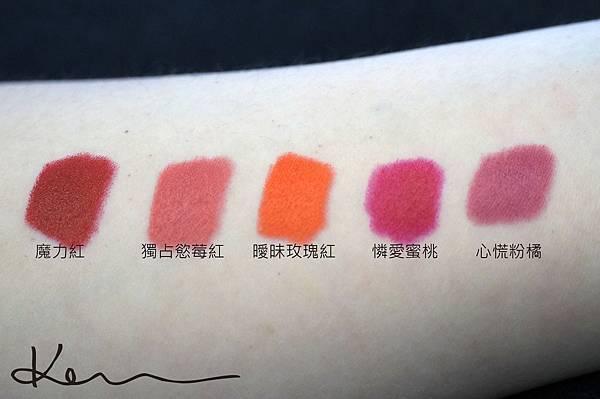 (由左至右)魔力紅、獨占慾莓紅、曖昧玫瑰紅、憐愛蜜桃、心慌粉橘.JPG
