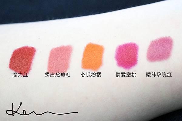 (由左至右)魔力紅、獨占慾莓紅、心慌粉橘、憐愛蜜桃、曖昧玫瑰紅 (1).JPG