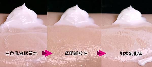 卸妝乳過程.jpg