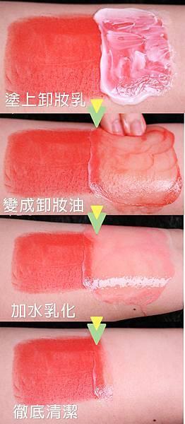 唇膏卸妝過程步驟.jpg