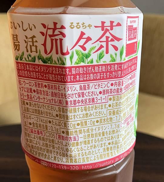 腸活茶2.jpg