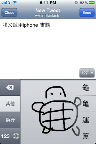 iphone寫龜