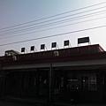 二結車站3